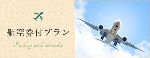航空券付プラン